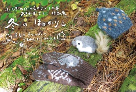 作品展 「冬の ほっかりこ」のお知らせ