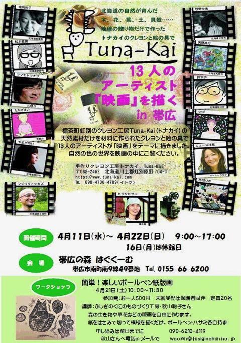 Tuna-kai(トナカイ)13人のアーティスト「映画」を描くin帯広