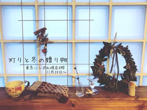 灯りと冬の贈り物/東急ハンズ札幌店にて