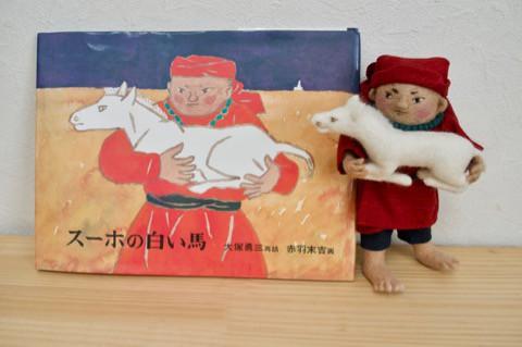 絵本「スーホの白い馬」より〜羊毛フェルトで