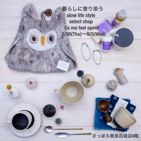 今日から さっぽろ東急百貨店6階にて〜