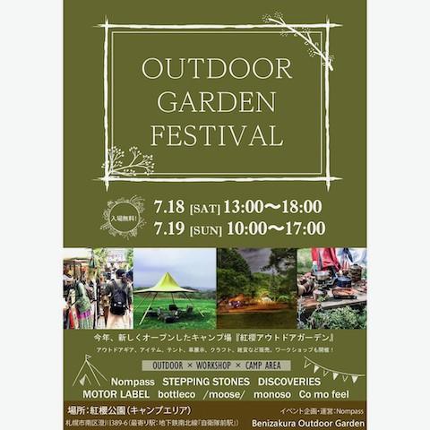 アウトドア ガーデン フェスティバル!