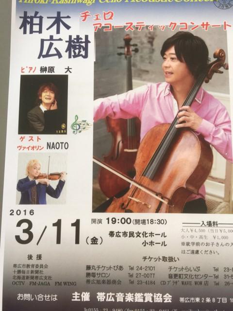 3月は柏木広樹チェロコンサート