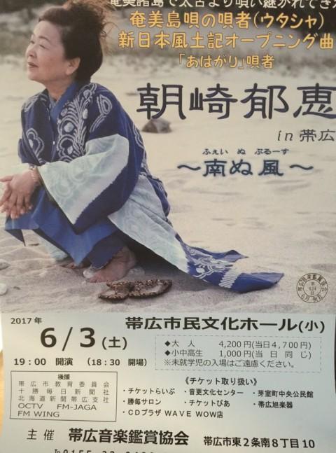 6月3日は「あはがり」の朝崎郁恵 in 帯広
