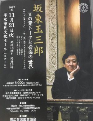 人間国宝 坂東玉三郎さんが帯広音鑑に登場します。