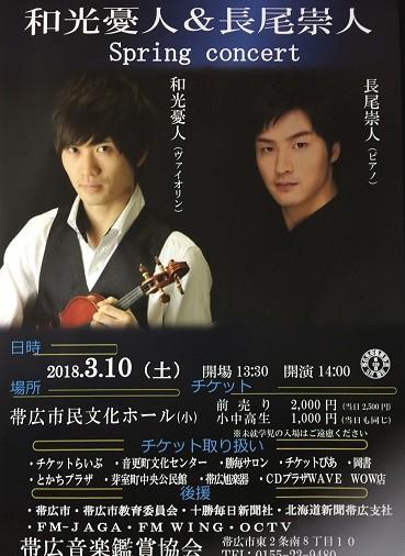 次は3月10日ヴァイオリンとピアノのコンサートです