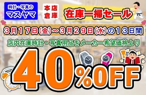 あの時計もお買得! 時計・写真のマスヤマ 大特価40%OFF!!
