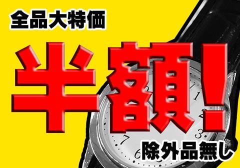 時計・写真のマスヤマ OK店 明日より 全品半額セール!!
