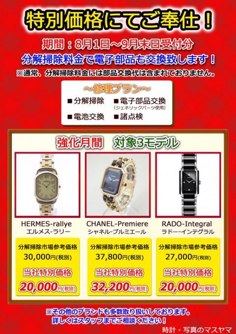 お得な時計修理承っています(*^_^*)