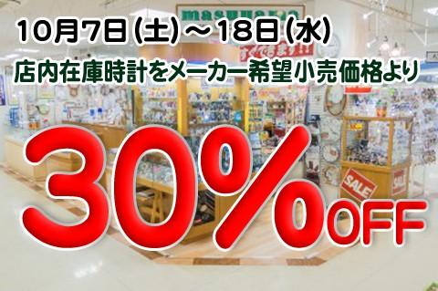 時計のマスヤマダイイチめむろ店単独セール開催中!!