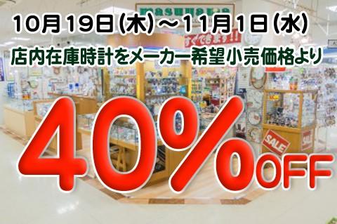 明日19日より!時計のマスヤマダイイチめむろ店 大セール!!!