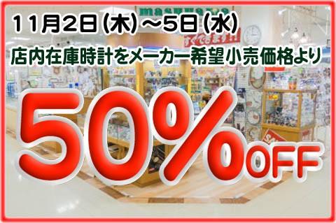明日11月2日よりマスヤマめむろ店 半額大セール!!