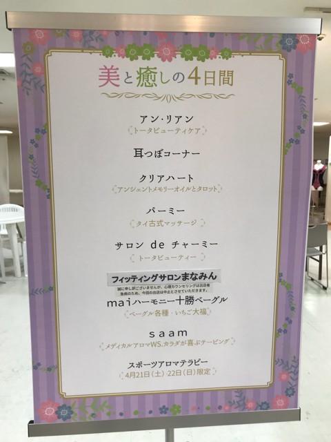 藤丸イベント1日目〜〜