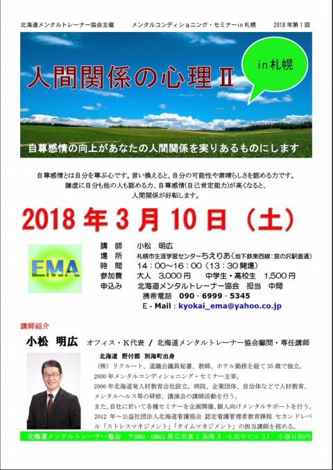 札幌開催!メンタルセミナー「人間関係の心理Ⅱ」