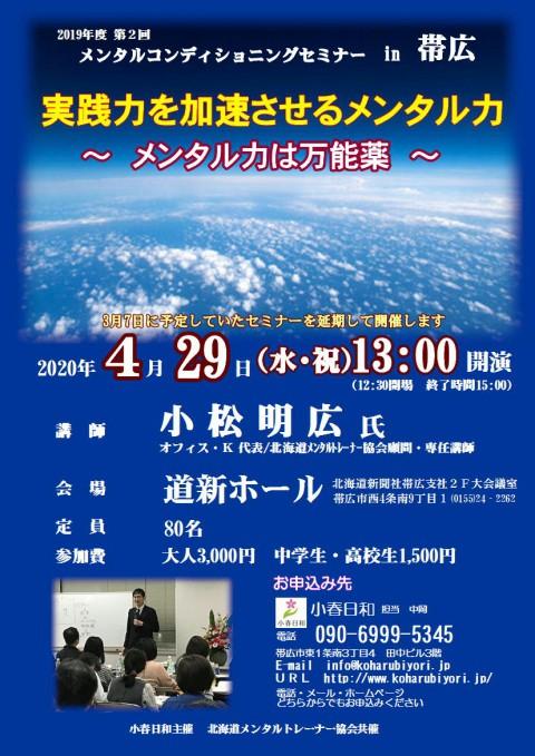 3月7日メンタルコンディショニングセミナー延期のお知らせ