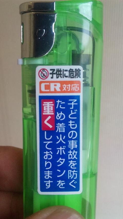 使い捨てライターが(通称:100円ライター)・・・!!