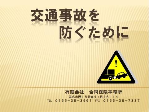 「交通安全セミナー」を開催しました!