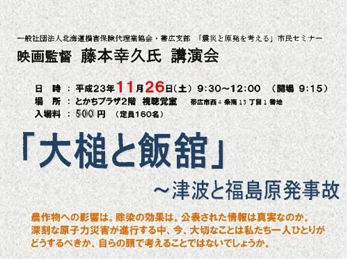 「震災と原発を考える」市民セミナー 開催のお知らせ