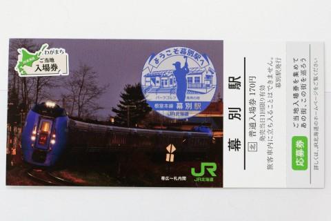 幕別駅 62