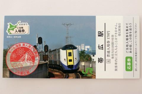 帯広駅 61