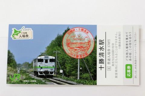 十勝清水駅 59