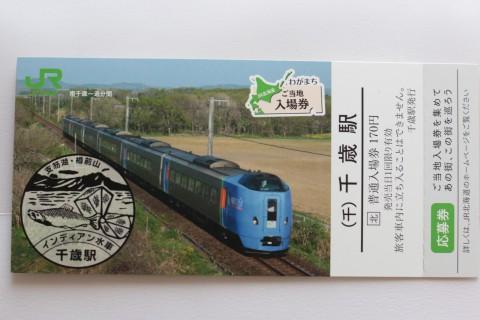 千歳駅 49
