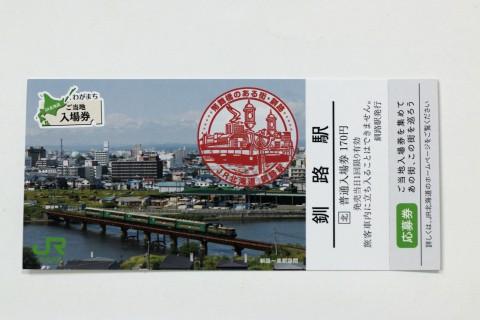 釧路駅 67
