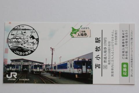 苫小牧駅 36