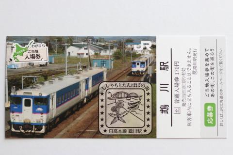 鵡川駅 38