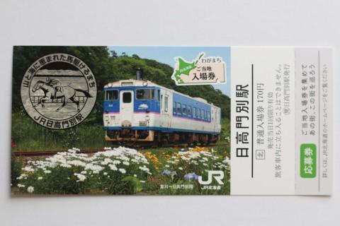 日高門別駅 40
