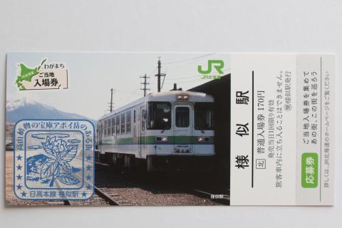 様似駅 44