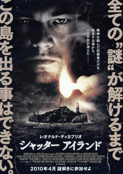 映画レビュー「シャッター アイランド 」