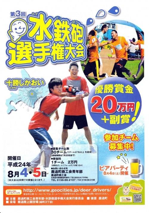 8月4・5日開催「第3回十勝しかおい・水鉄砲選手権大会」