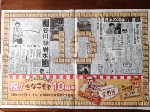 祝10周年「チロルチョコ きなこもち」