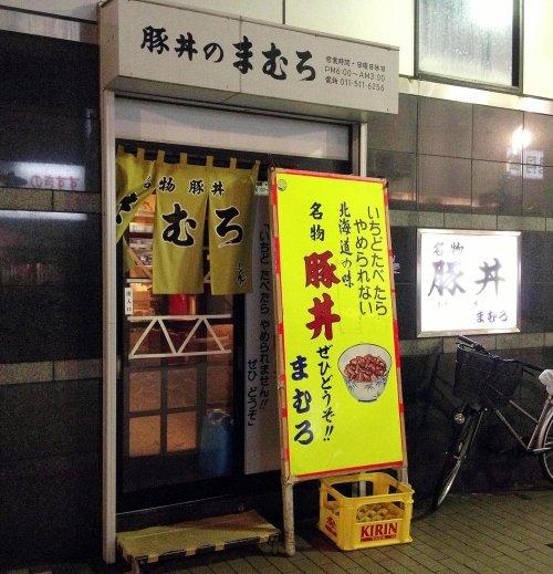 札幌の老舗 豚丼「まむろ」