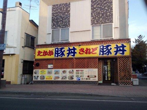 札幌で気になる「豚丼屋」発見!