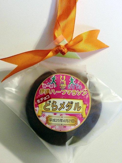 今日のお土産 岡田屋「どらメダル」(伊達ハーフマラソン)