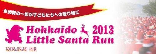 「帯広サンタラン」 Hokkaido Little Santa Run 2013 in 帯広