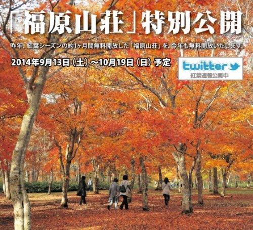 紅葉が見ごろです!「福原山荘」