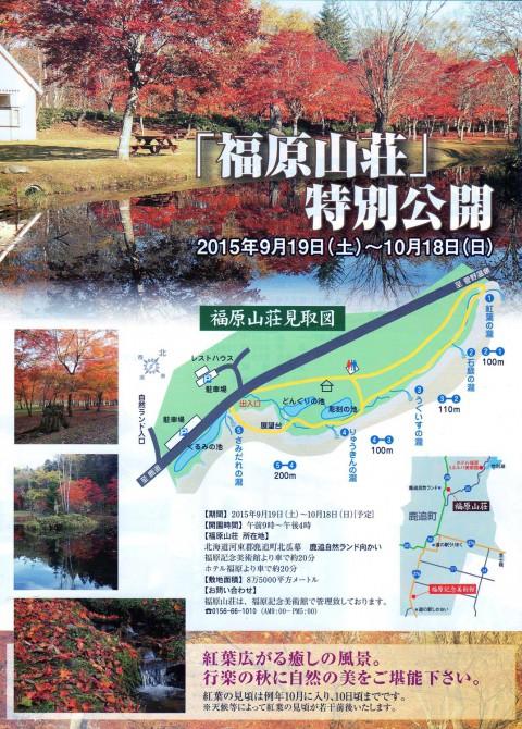 紅葉の名所「福原山荘」一般公開 2015