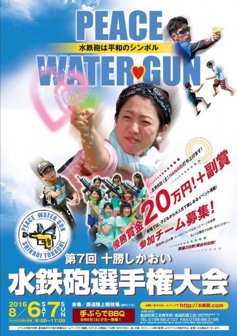 8月6日・7日「第7回十勝しかおい水鉄砲選手権大会」