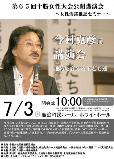 7月3日「今村克彦氏講演会」