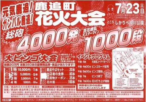 4000発「鹿追町花火大会」7/23