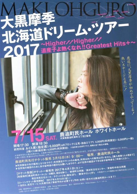 大黒摩季 北海道ドリーム・ツアー2017 鹿追公演