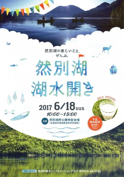 然別湖湖水開き 2017