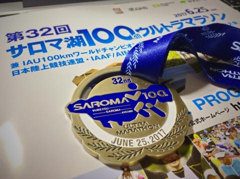 「第32回サロマ湖100kmウルトラマラソン」完走記