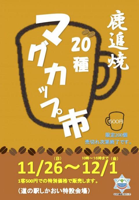 11/26〜12/1 鹿追焼「マグカップ市」