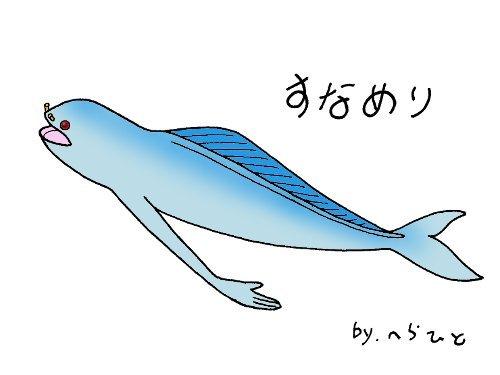スナメリの画像 p1_18