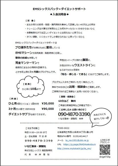 【EMSシックスパック=ダイエットサポート】入会説明会、1回目(再)