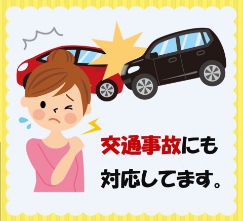 交通事故なら施術も交渉もたいせつです。